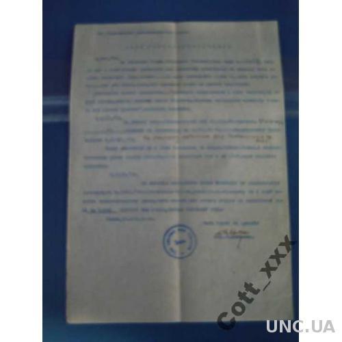 Документ - 10, 03, 1938 года