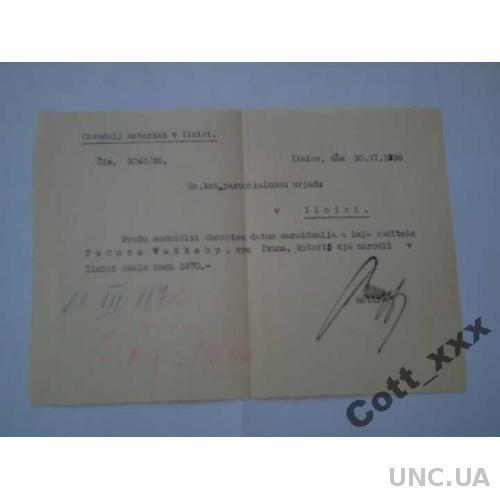 Документ - 1938 год . - №4