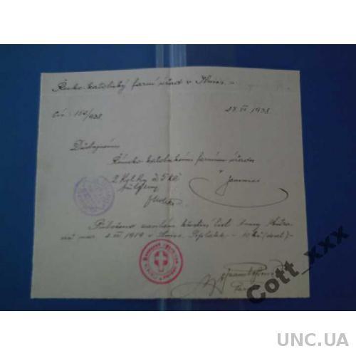 Документ - 27, 07, 1938 года - красивые печати