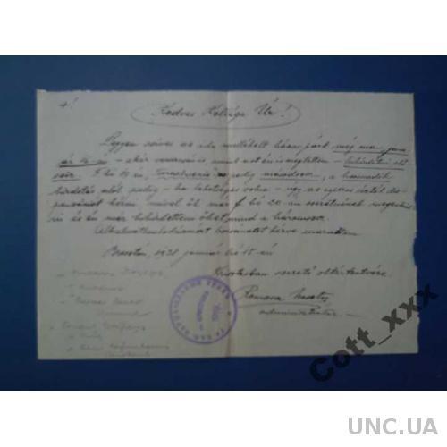 Документ - Брестов - 1938 год - раритет