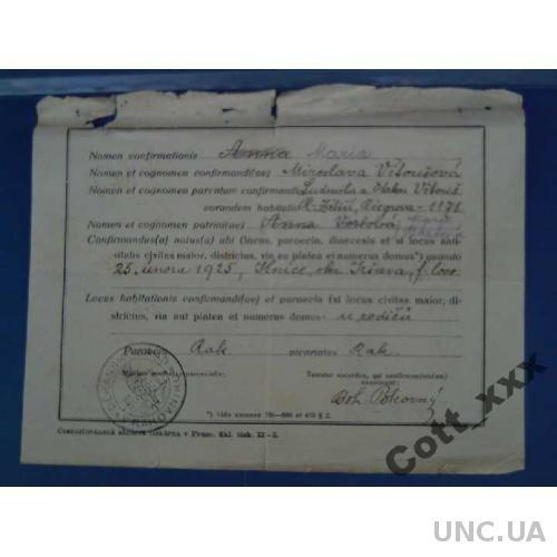 Документ - РАКОВНИК - 1938 год - раритет