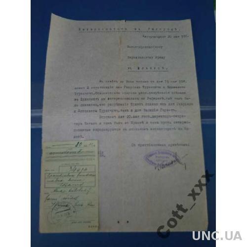 Документ с чеком - 1938 год - № 3