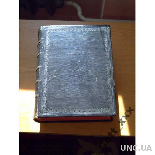 Фамильная БИБЛИЯ 1860 г - АНТИКВАРИАТ - РАРИТЕТ !