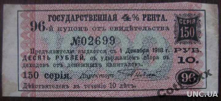 Государственная 4% рента 1908 года