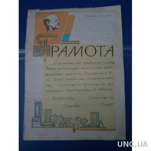 Грамота 1968 года . СССР - Западная Украина