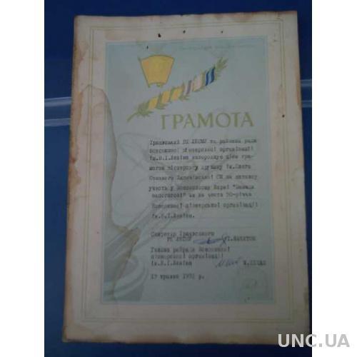 Грамота - 1972 год - № 2