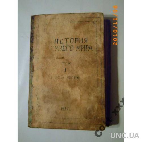 История древнего мира--Москва 1937 год.
