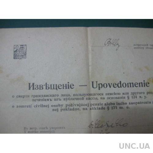 Извещение Чехословакия 1932г.