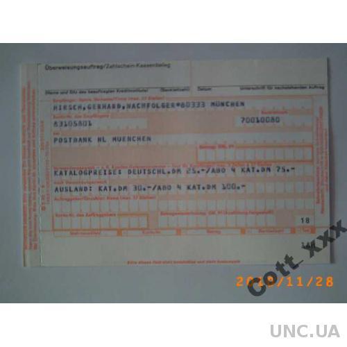 Кассовый чек 1979 года ФРГ.
