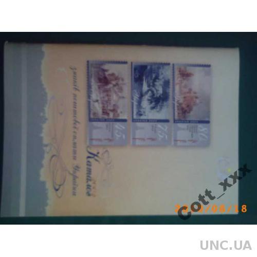 Каталог марок 2002 г. - УКРАИНА