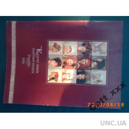 Каталог марок 2006 г. - УКРАИНА