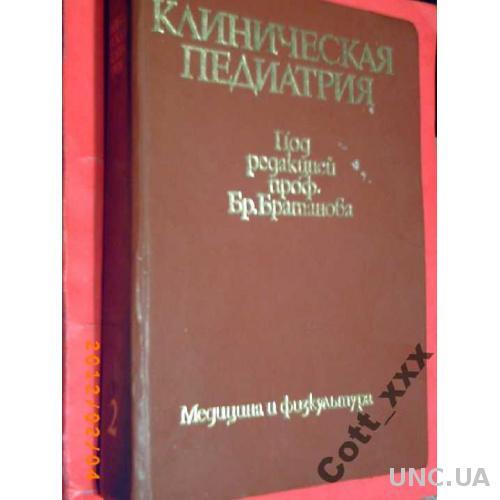 КЛИНИЧЕСКАЯ ПЕДИАТРИЯ -т.2