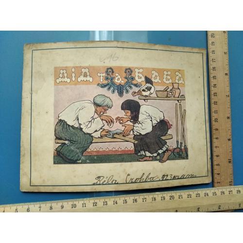 """Книга - Сказка - """" Дед да Баба """" - год выпуска 1919 - Антиквариат - Редкость . RRR ! Б/У ."""
