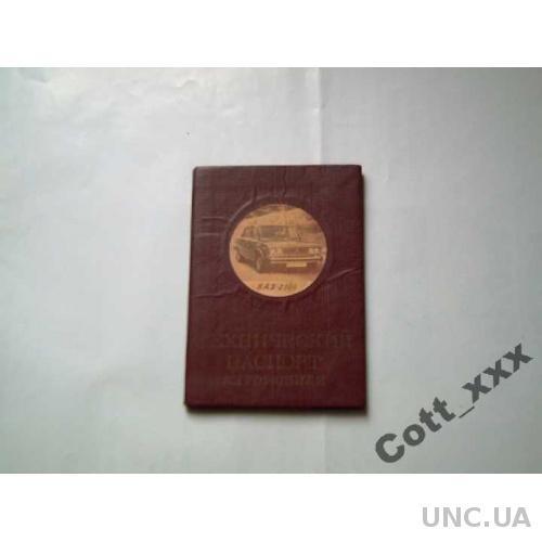 Корочки на тех.паспорт - СССР , цена 1 руб. 80 коп