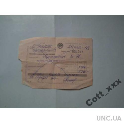 Квитанция налоговых платежей - Минск 111
