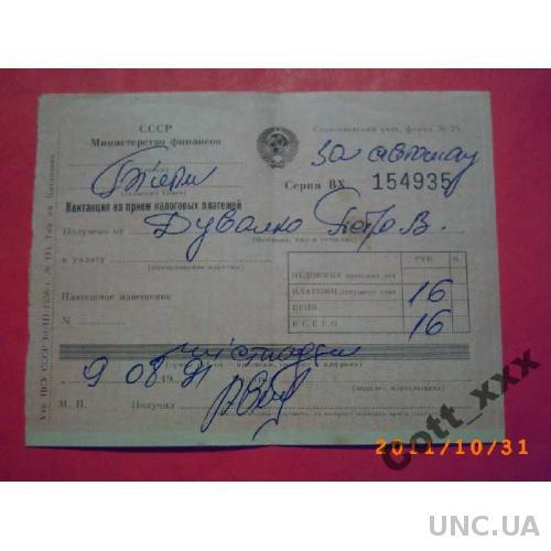 Квитанция налоговых платежей СССР