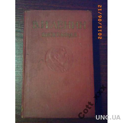 Ленин биография - год выпуска 1960
