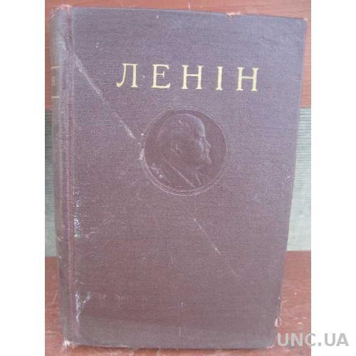 Ленин изд. 1958г.