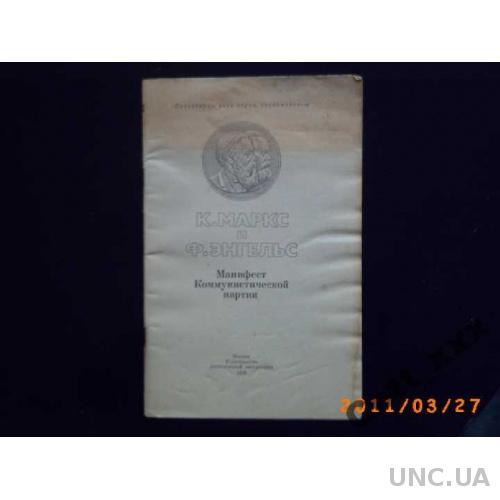 Манифест Коммунистической партии - 1985 года изд.