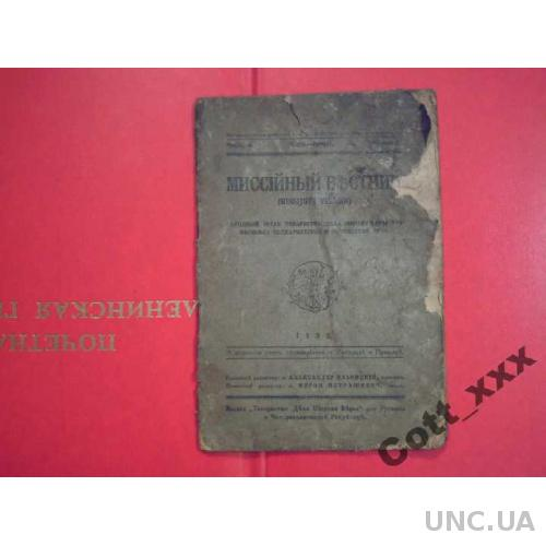 Миссийный вестник 1932 года - Подкарпатская Русь