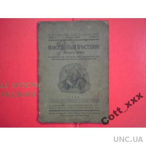 Миссийный вестник 1933 года - Подкарпатская Русь