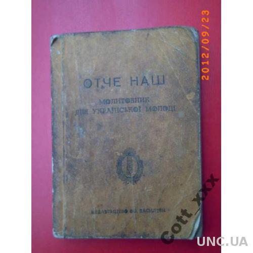 Молитовнник для Украинськой молоди 1960 р. КАНАДА