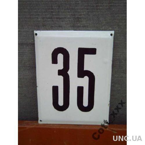 Номер для дома - Эмалировка с двух сторон - СССР.