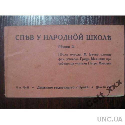 НОТЫ с песнями-1937г.