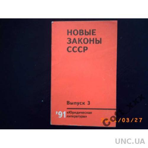 Новые Законы СССР - 1991 год.