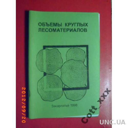Объемы круглых лесоматериалов-/таблицы измерений/