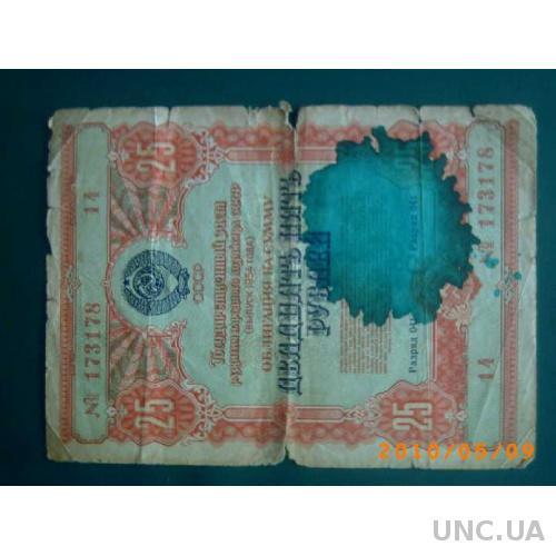 Облигация 1954 г. на сумму 25-ть рублей