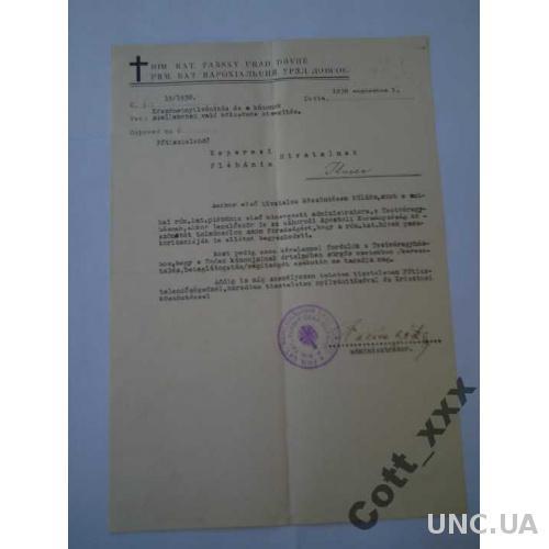 Официальное письмо на бланке-1938 двуязычная печат