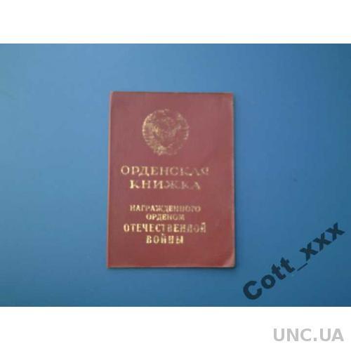 Орденская книжка - СССР 1985 год. - 1 степень