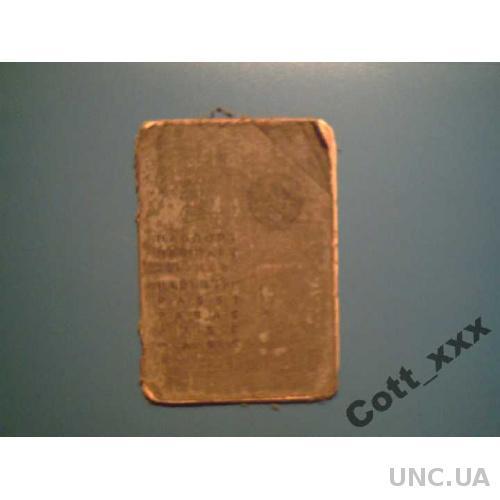 Паспорт 1950 года выдачи - ГОЗНАК - 1949 года - 3