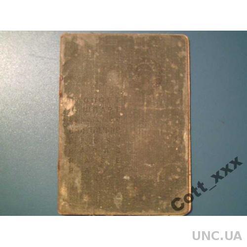 Паспорт 1950 года выдачи - ГОЗНАК - 1950 года - 7