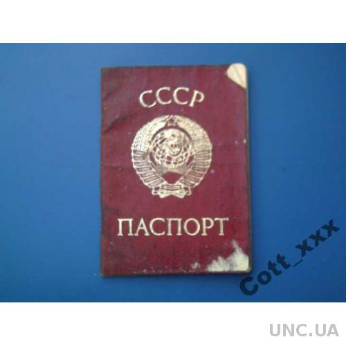Паспорт СССР - Гознак 1975 года - № 10.