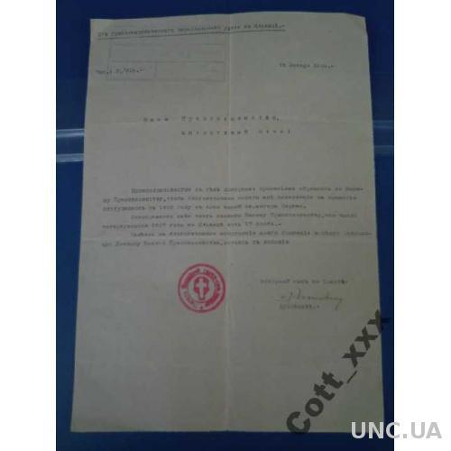 Письмо - 12 января 1938 года - раритет