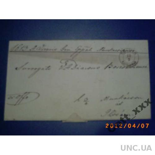 Письмо ЕПИСКОПА Мукачевской Епархии 1850 г РАРИТЕТ
