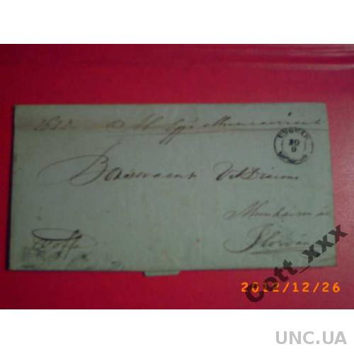 Письмо ЕПИСКОПА Мукачевской Епархии 1852 г РАРИТЕТ