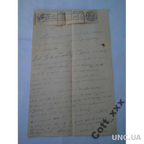 Письмо- платежка - 1933 год - раритет