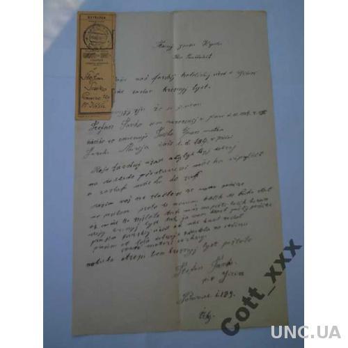 Письмо с платежным чеком 1938 года - раритет
