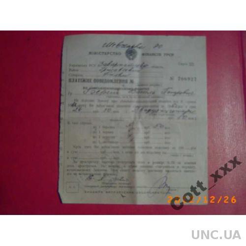 ПЛАТЁЖНОЕ Уведомление 1962 года. СССР