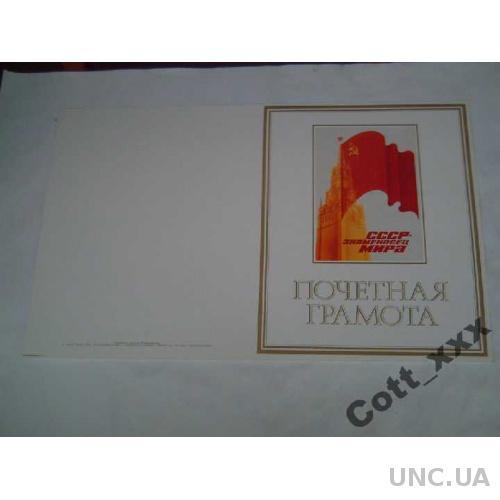 Почетная грамота СССР 1988 года - чистая