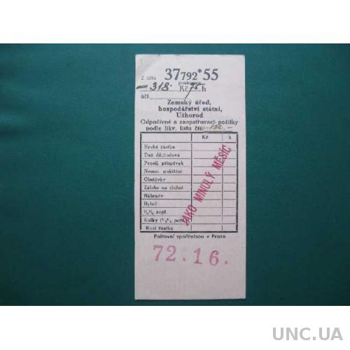 Почтовый чек 1935г.