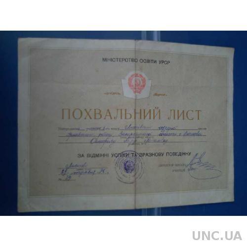 Похвальный лист - 1976 год - УССР