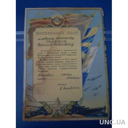 Похвальный лист СА СССР - 1966 года - Редкость !