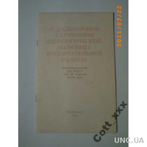Постановление ЦК ЦПСС 1979 года