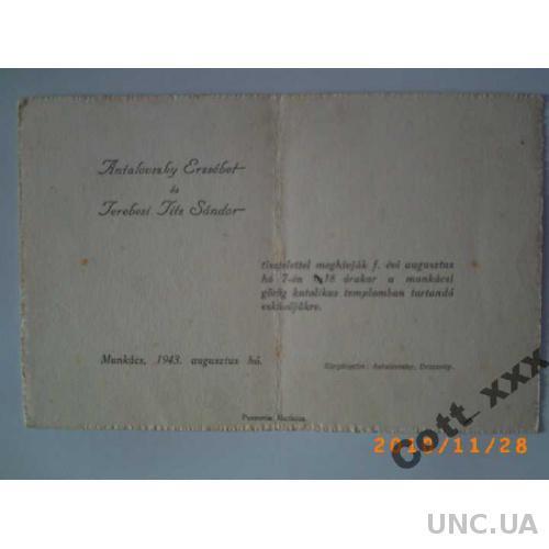 Пригласительный 1943г. МУКАЧЕВО-Венгрия /РАРИТЕТ/