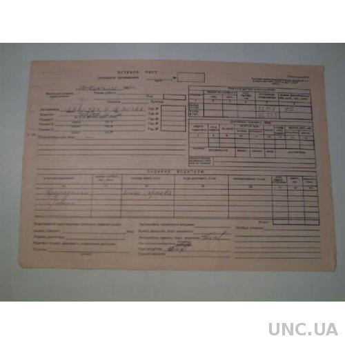 Путевой лист СССР 1990 год - бланк 1987 года