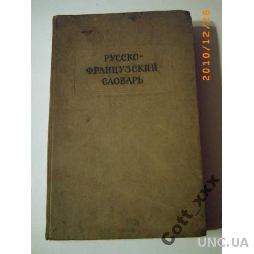 Русско-Французский словарь 1962 года вып.
